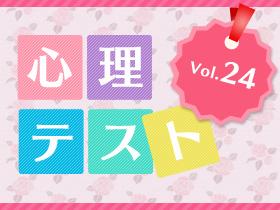 vol.24  あなたの「恋愛隠れ血液型」は何型?