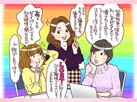 働く女の会議室 職場の多様性を考えるの巻