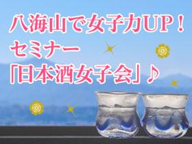 八海山で女子力UP! セミナー「日本酒女子会」♪