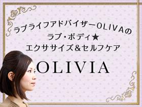 OLIVIAのラブ・ボディ★エクササイズ&セルフケア