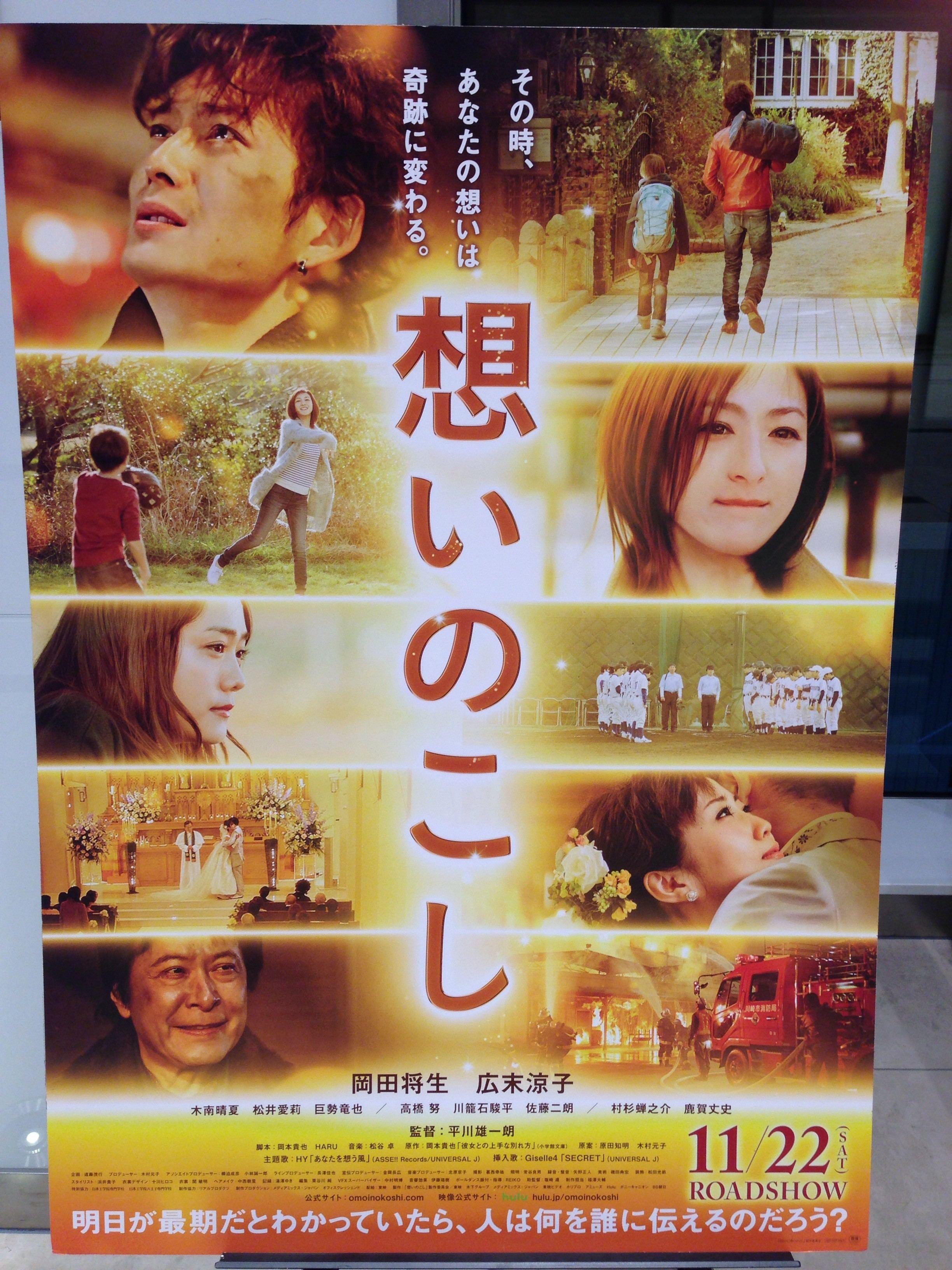 【映画】想いのこし☆笑いあり、涙ありの素敵な映画でした!