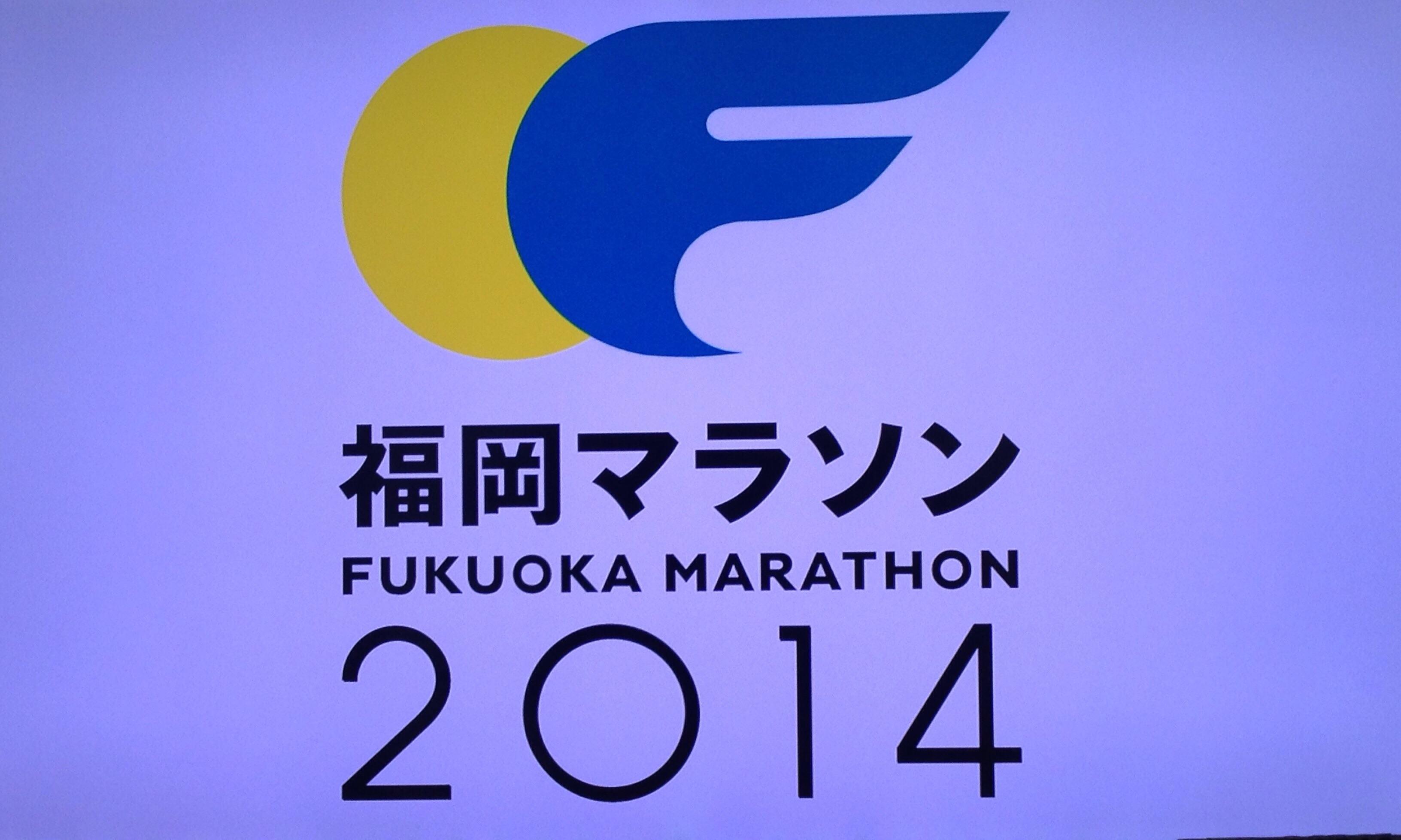 ★第1回福岡マラソン★