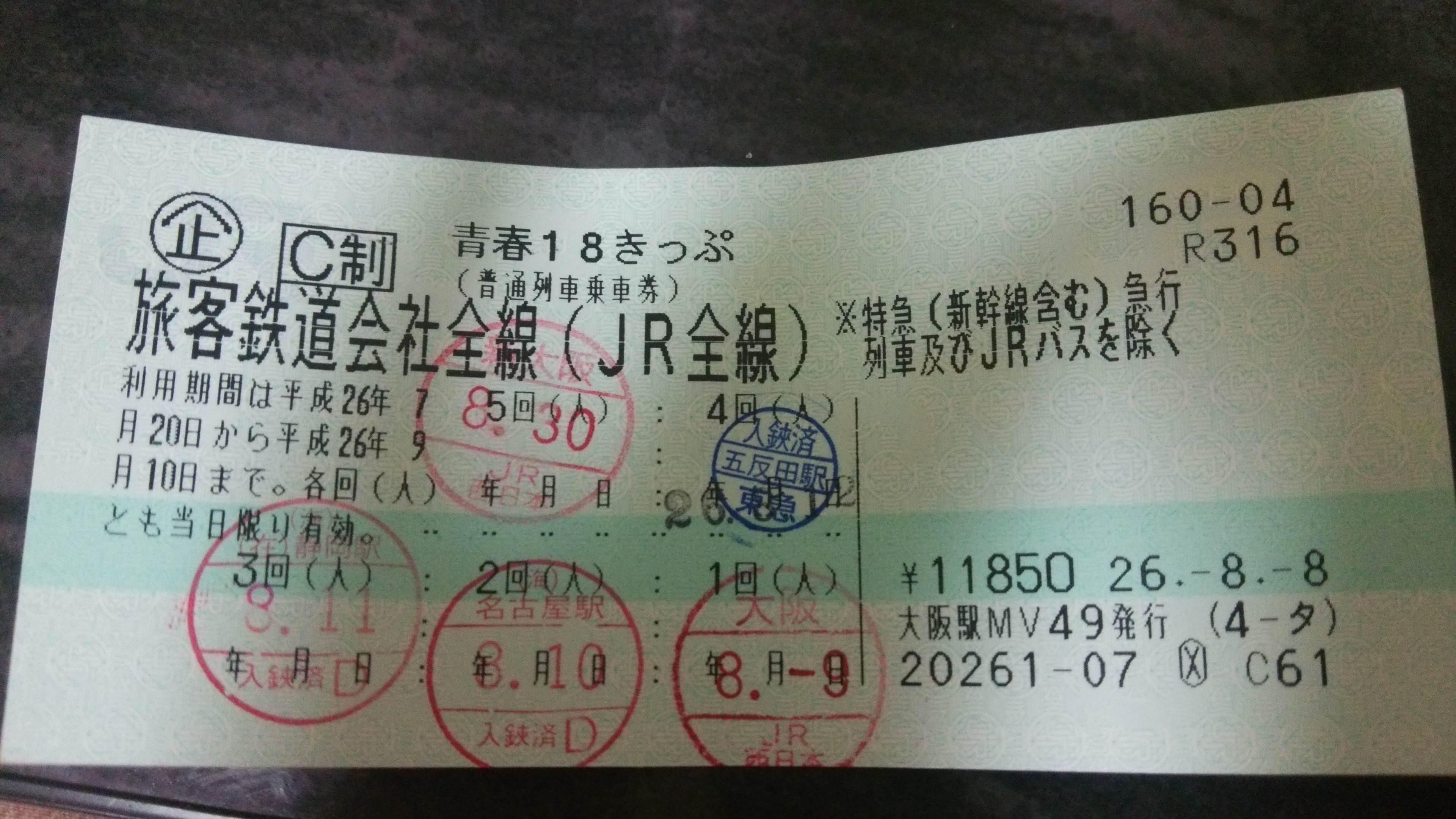まだ間にあう。青春18切符の旅