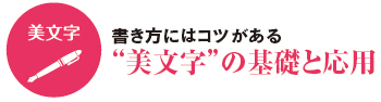"""""""美文字""""の基礎と応用"""