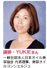YUKIEさん
