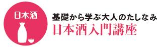 日本酒入門講座