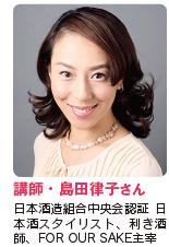 島田律子さん