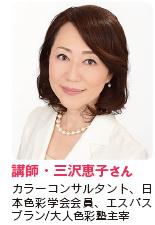 三沢恵子さん