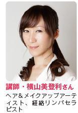 横山美登利さん