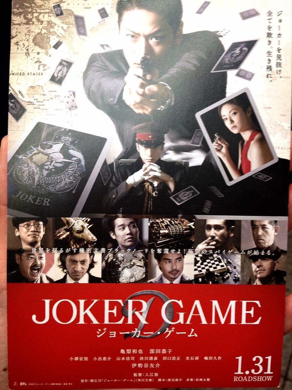 スリル満点のスパイ映画♪ジョーカー・ゲームを観てきました