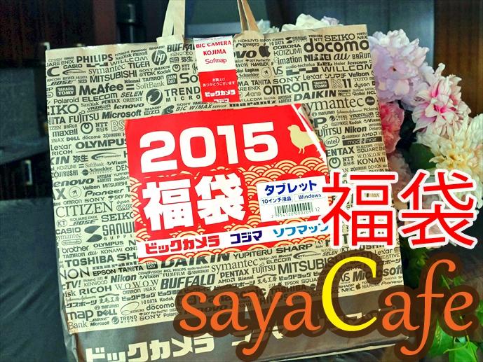 【福袋】激レア!ビックカメラのタブレット福袋をゲット!!(ネタバレ)