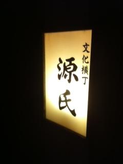 ◆ 新春 樽酒・・・4斗樽だよ ◆