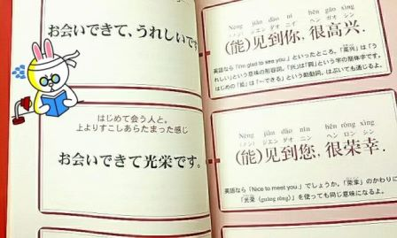 いよいよお仕事で中国語デビュー!