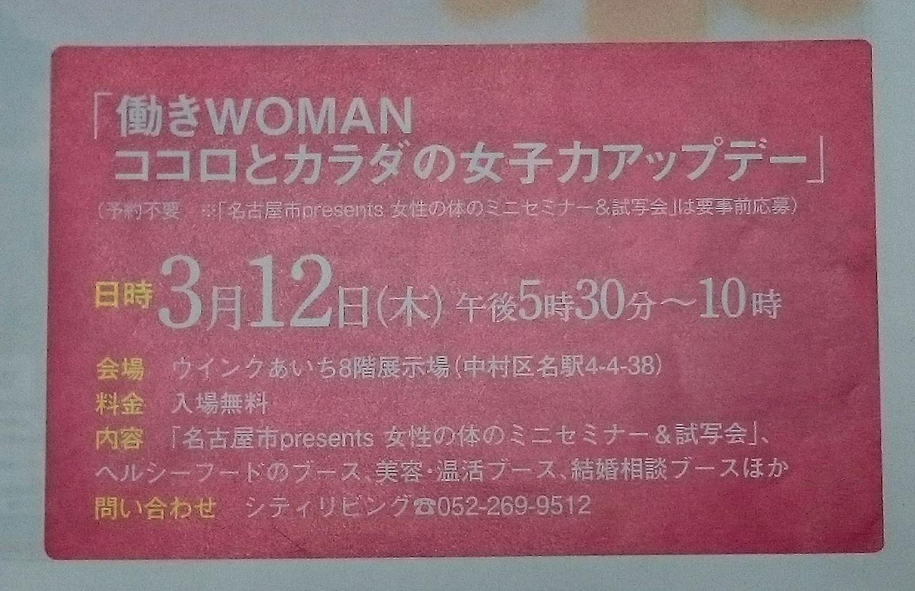 【働きWOMAN ココロとカラダの女子力アップデー】イベント報告!