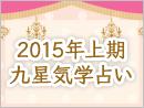 2015年はどんな年になる?