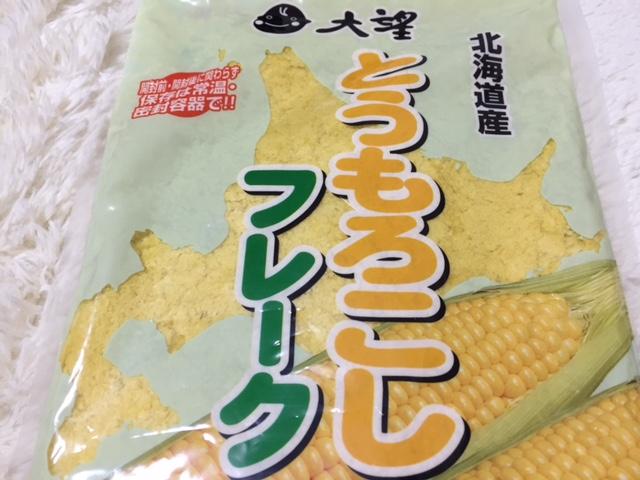 北海道産【野菜フレーク】育休中の友人にも教えたい!優れもの発見☆