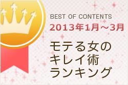 """""""モテるキレイ""""の記事まとめ!2013年春のランキング♪"""