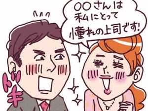 【vol.1】相手が上司 ~仕事上の関係~