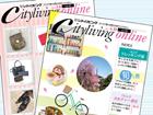 ウェブマガジン・シティリビング online 4月10日号をチェック