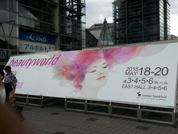 日本最大の国際ビューティ見本市!Beauty World Japan!