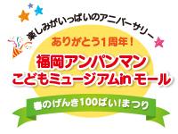 ありがとう1周年! 福岡アンパンマン こどもミュージアムinモール