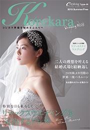 2015年6月26日号別冊