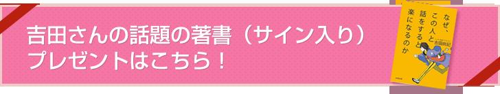 吉田さんの話題の著書(サイン入り)プレゼントはこちら!