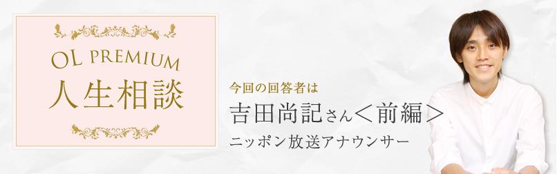 今回の回答者は吉田尚記さん ニッポン放送アナウンサー
