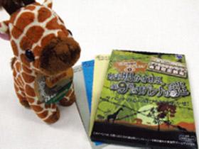 動物園でリアル謎解きゲーム 謎を解いてズーラシアに 平和を取り戻そう!