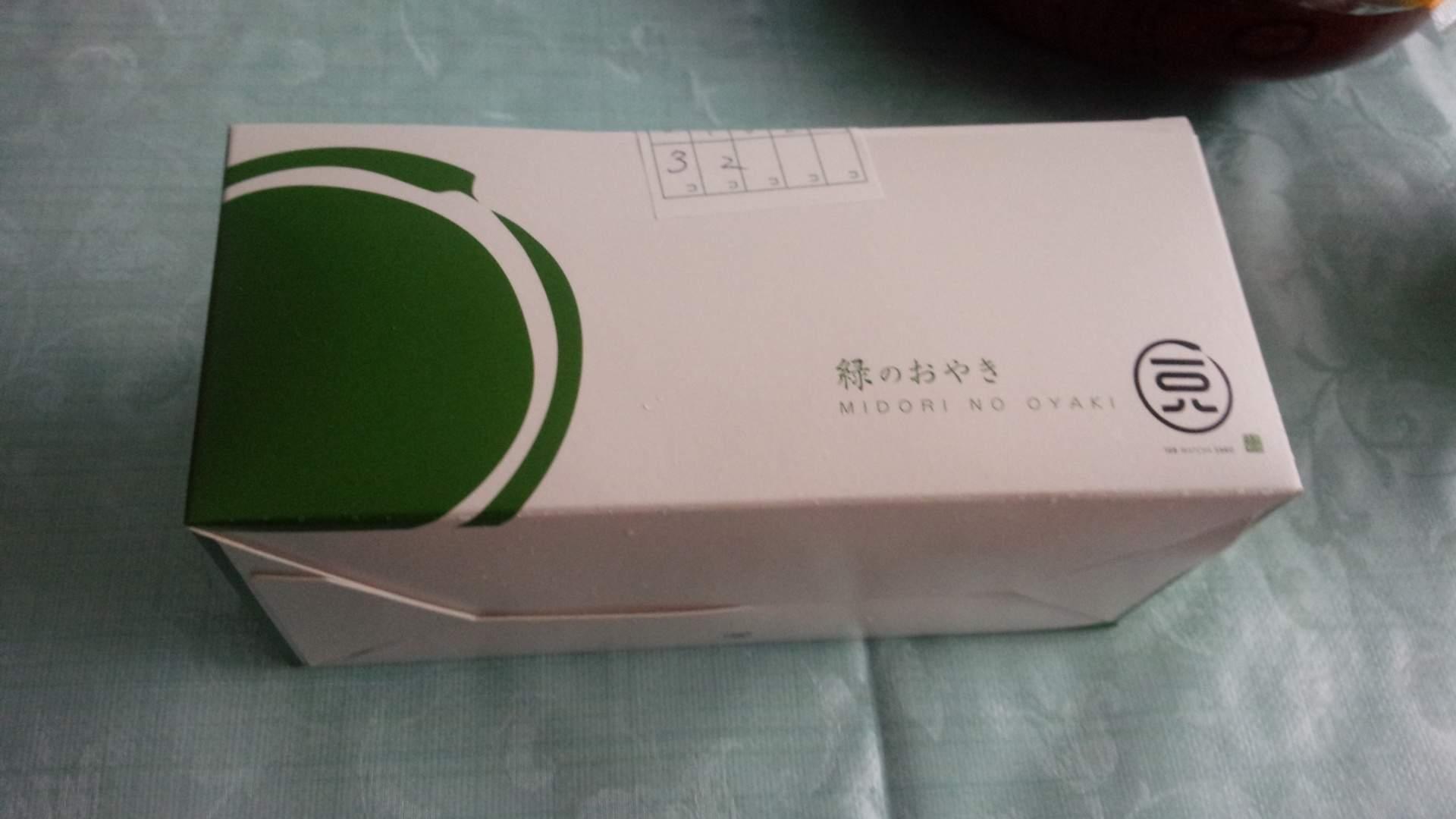 緑のおやき