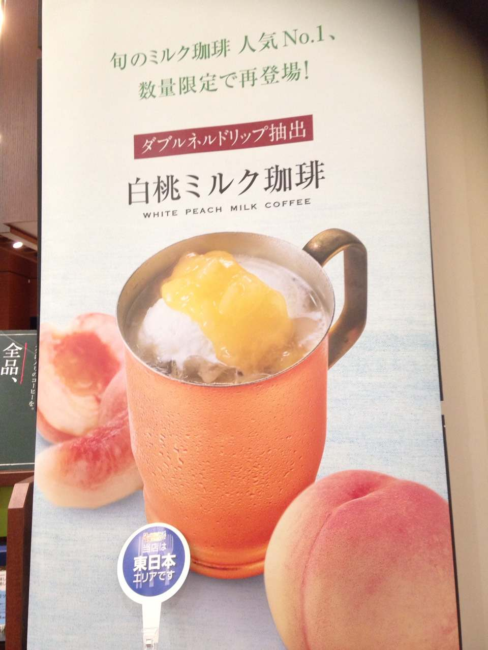 暑い夏にぴったり!白桃ミルク珈琲♪