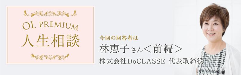 今回の回答者は林恵子さん 株式会社DoCLASSE 代表取締役