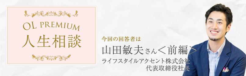 今回の回答者は山田敏夫さん ライフスタイルアクセント株式会社 代表取締役