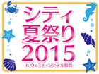 シティ夏祭り2015