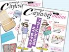 ウェブマガジン・シティリビング online 8月7日号をチェック