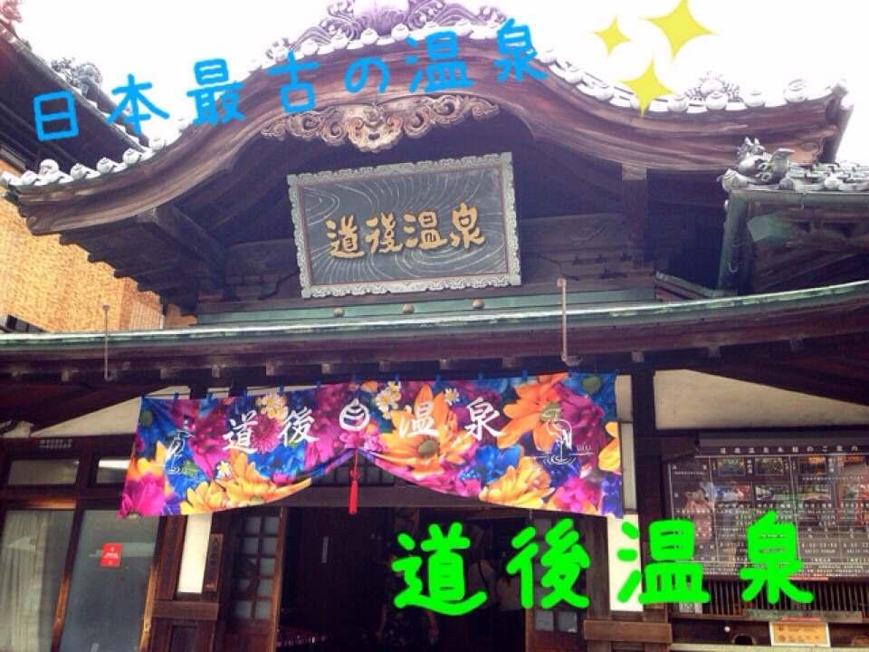 【愛媛旅行①】千と千尋のモデルになった日本最古の温泉★