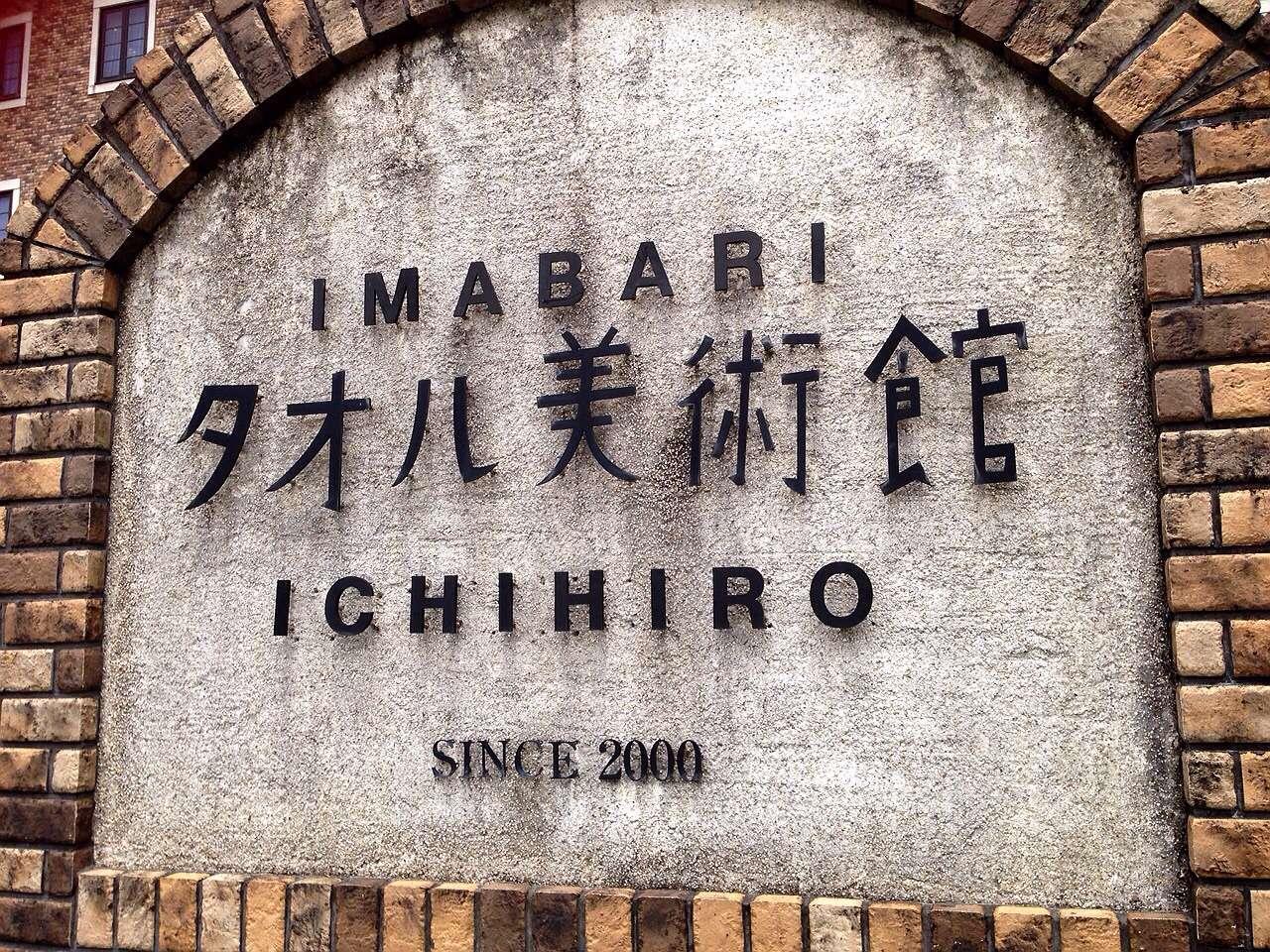 【愛媛旅行③】プロが選ぶ観光・食事・土産施設100選のタオル美術館★