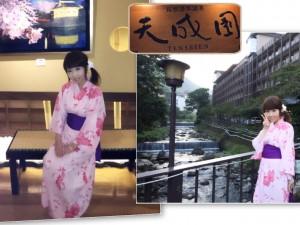 【夏休み愛色日記 2】箱根の美肌の湯でキレイになろう