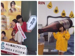 【夏休み愛色日記 5】キリンビール工場へ潜入!!一番しぼりを体感!