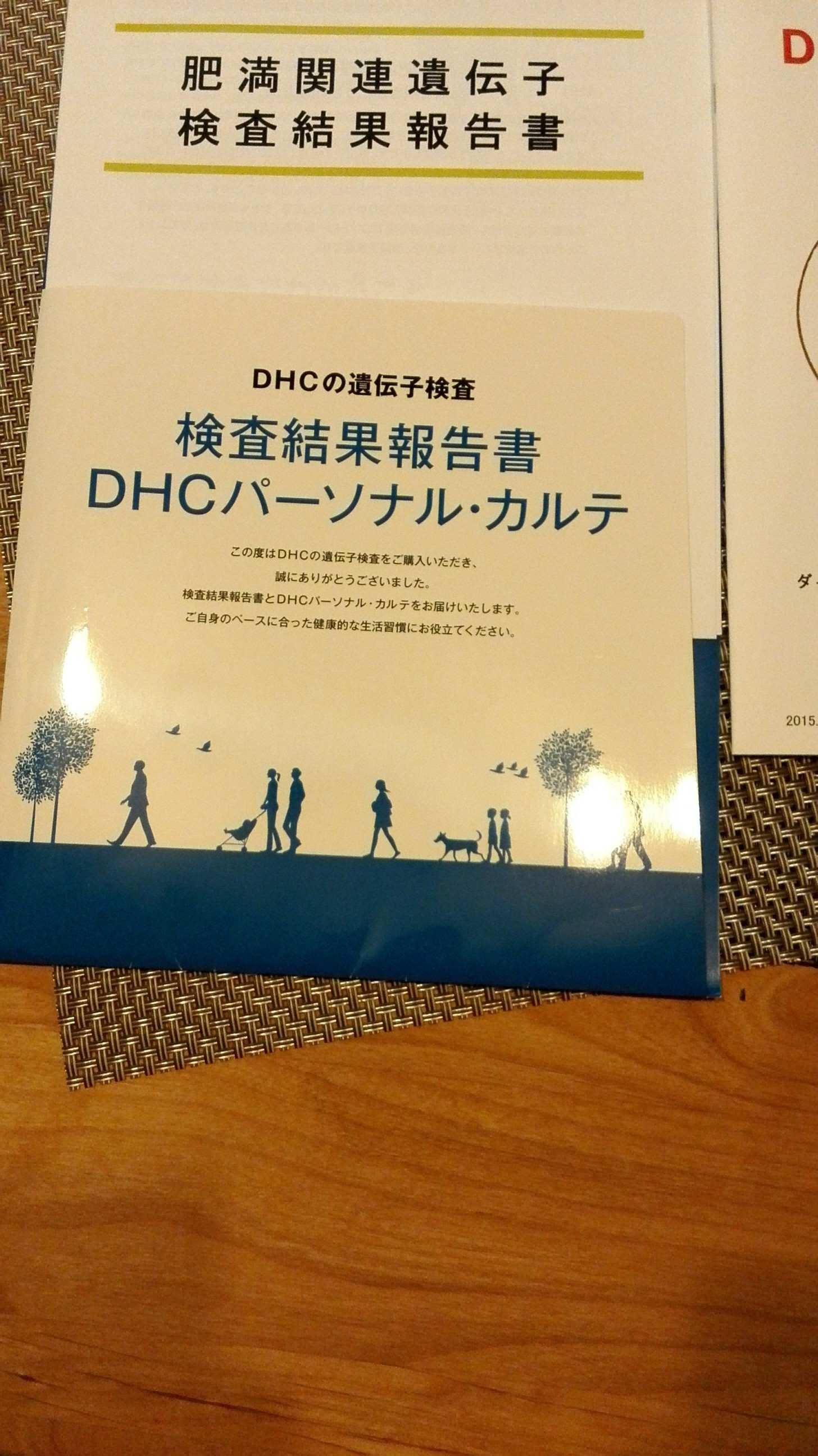 【ダイエット】DHCの肥満関連遺伝子検査をやってみた