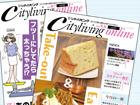 ウェブマガジン・シティリビング online 9月11日号をチェック