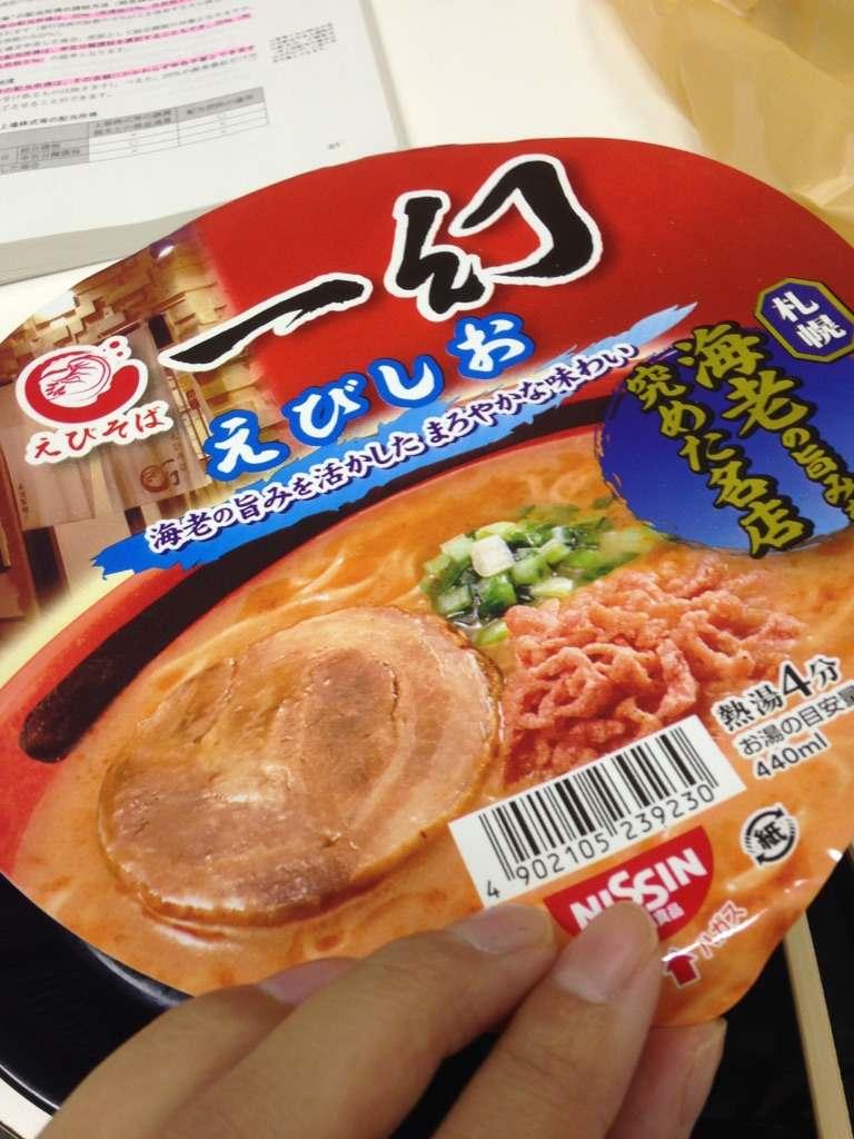 ローソンで本場札幌の味!?