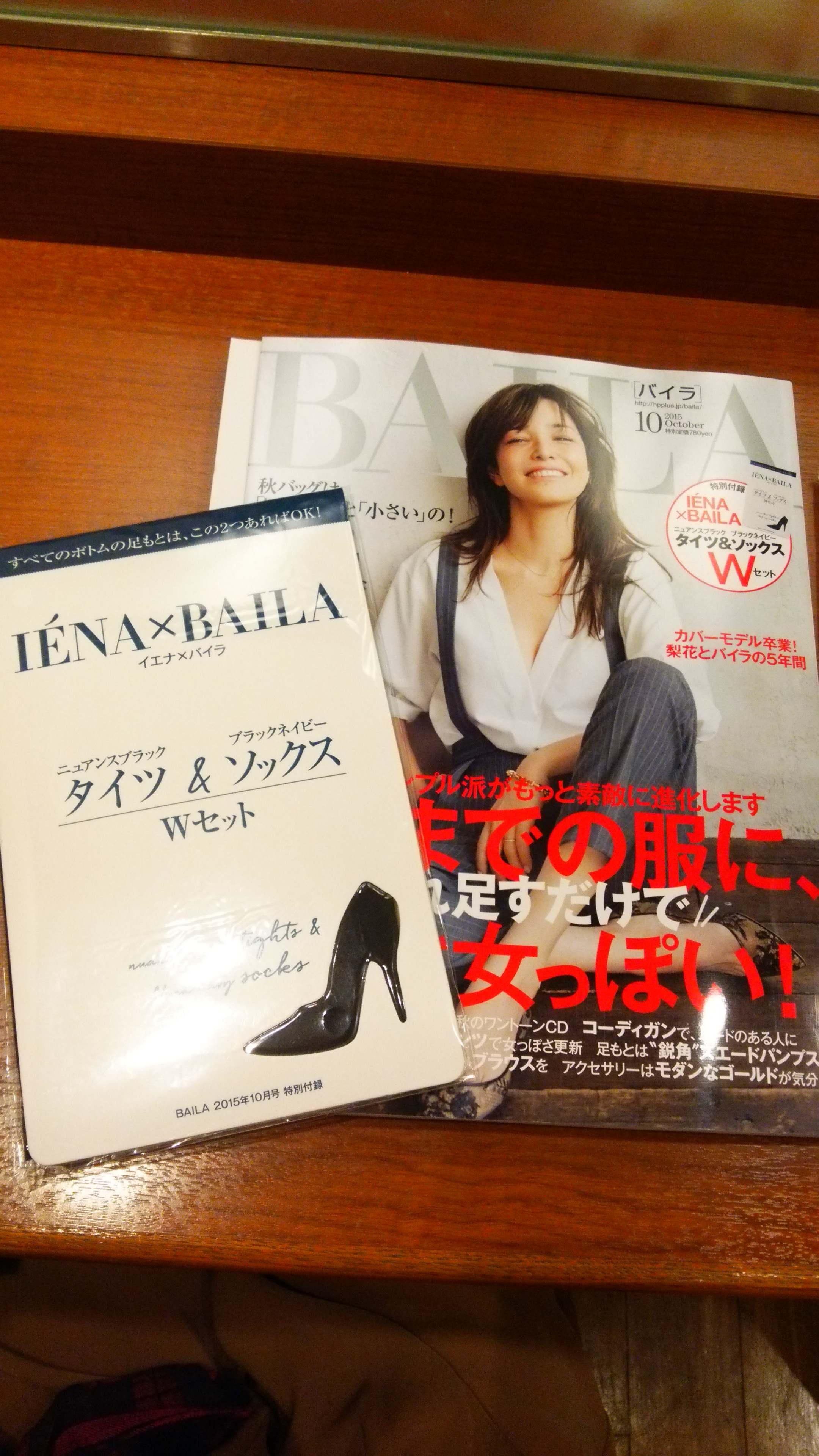 【9月12日発売】BAILAの付録はタイツとソックス、来月もすごい!