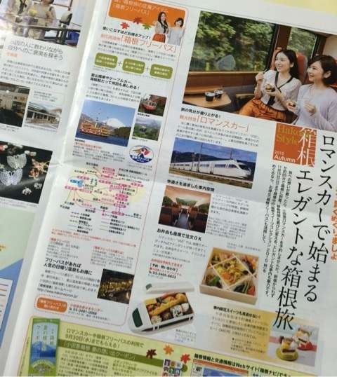 【箱根Style掲載】秋の箱根旅行の魅力