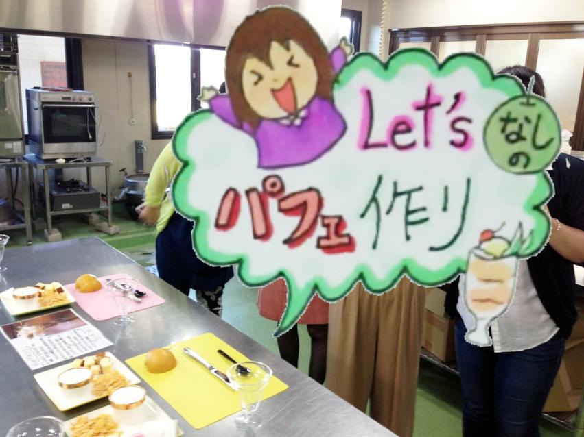 【秋スイーツ】オリジナル「なしパフェ」づくりに挑戦!