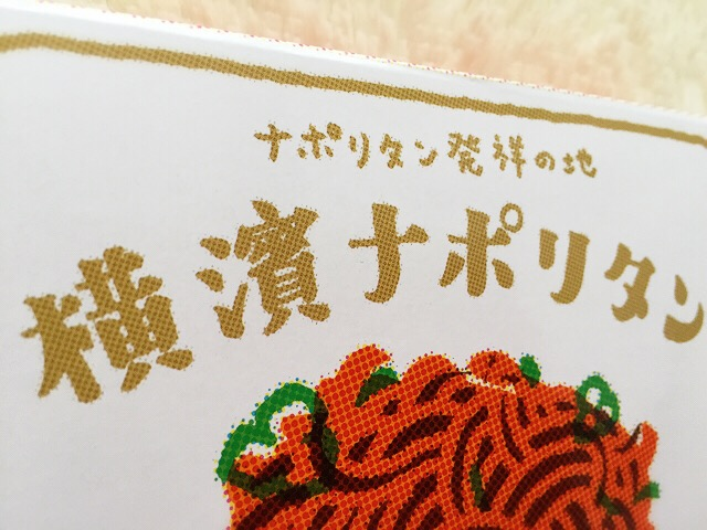 【横浜土産-1】横濱ナポリタンで簡単ナポ飯リゾット!もちろんパスタも♪