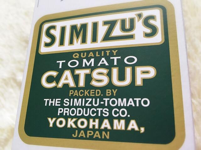 【横浜土産-2】国産初トマトケチャップ!オムライスの味も格上げ!?