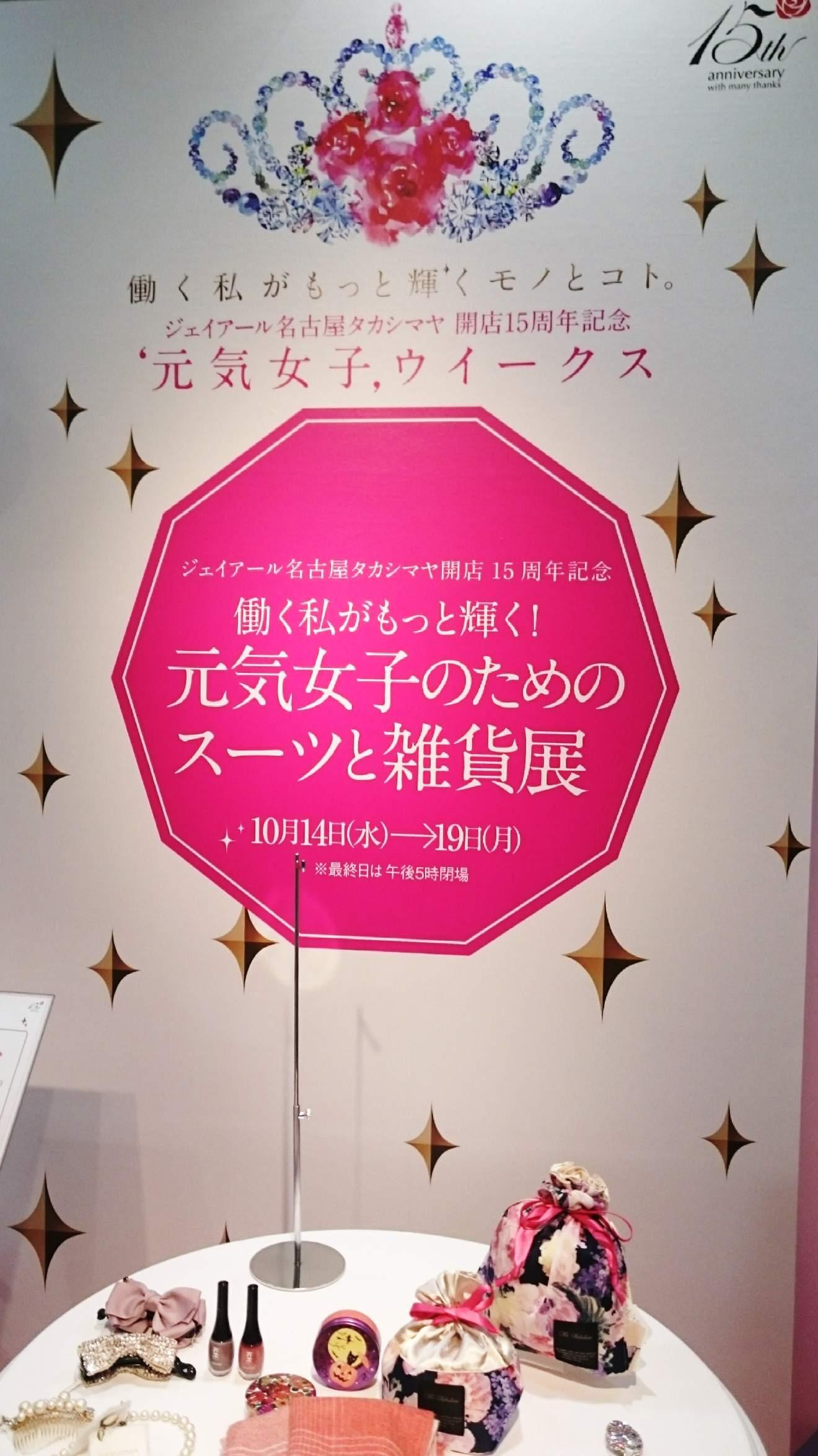 名古屋高島屋で開催中『元気女子,ウィークス』お得情報あります♪