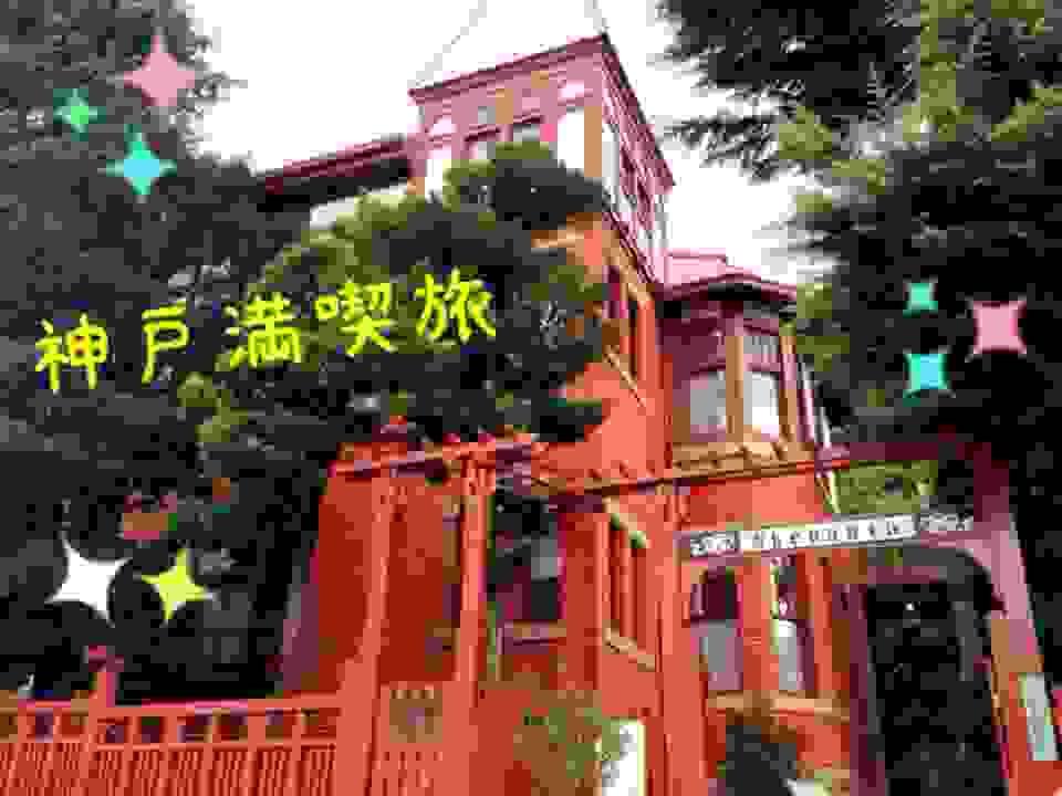 関西旅行①神戸★レトロな街でグルメも夜景も欲張りに楽しんじゃえ★