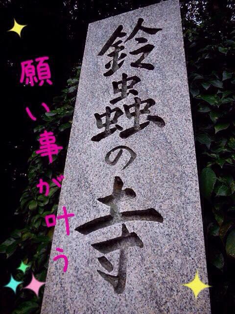 関西旅行⑤★どんな願い事も叶う!?大人気の鈴虫寺★